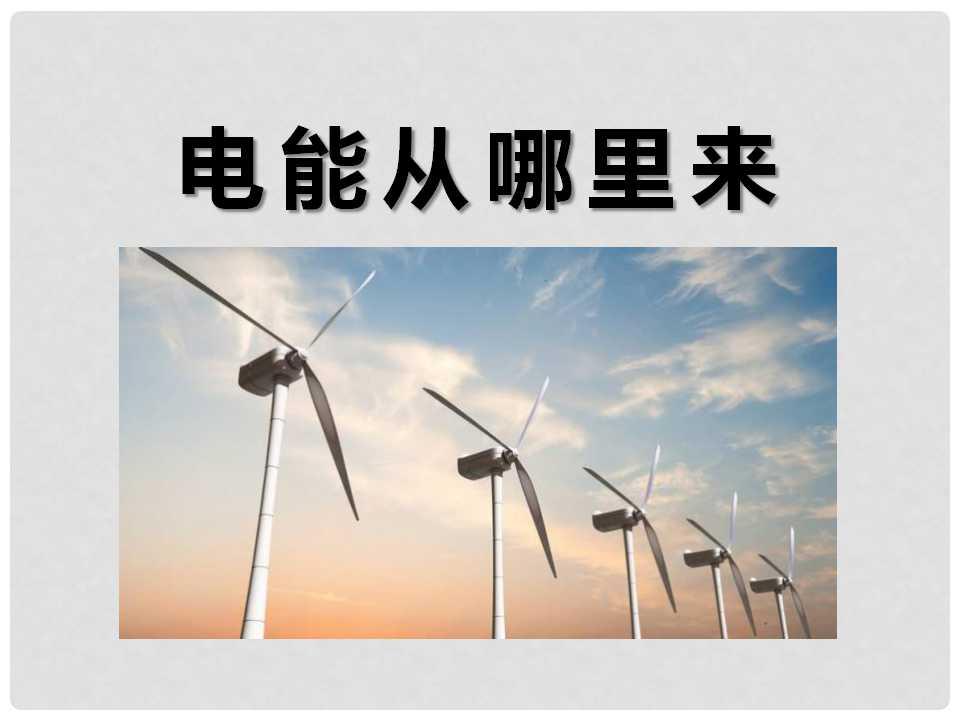 《电能从哪里来》能量PPT课件2