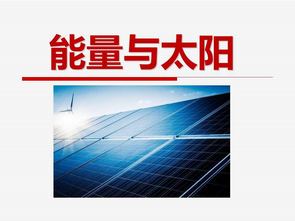《能量与太阳》能量PPT课件2