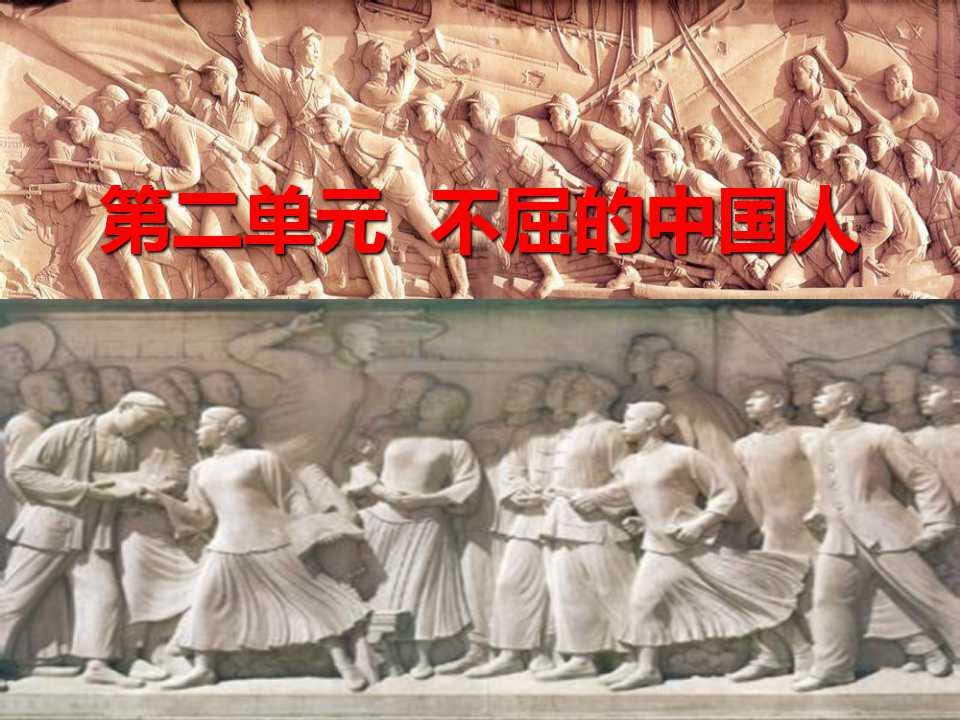 《不能忘记的屈辱》不屈的中国人PPT课件4
