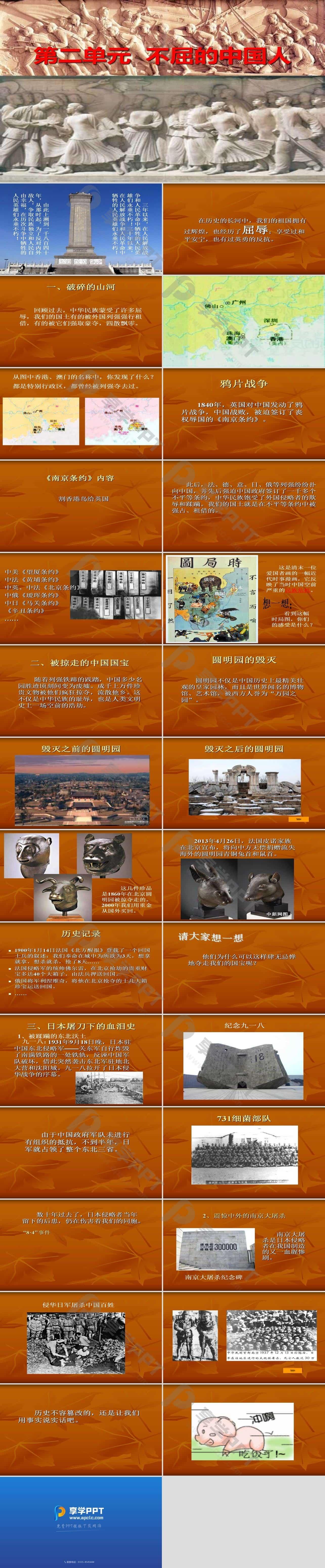 《不能忘记的屈辱》不屈的中国人PPT课件4长图