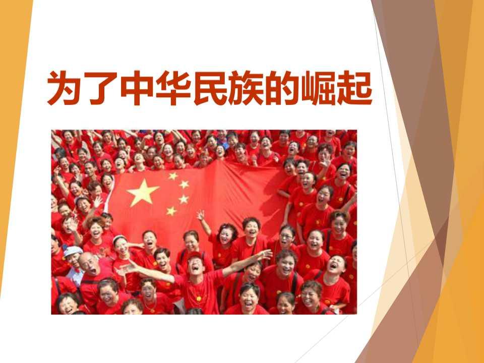 《为了中华民族的崛起》不屈的中国人PPT课件3
