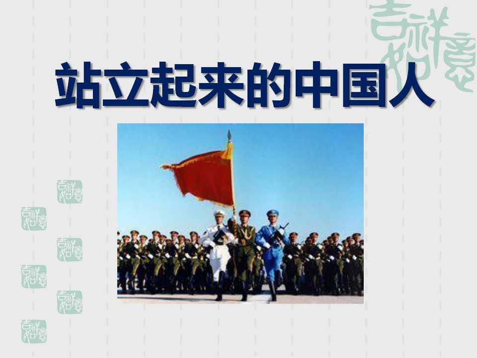 《站立起来的中国人》腾飞的祖国PPT课件5