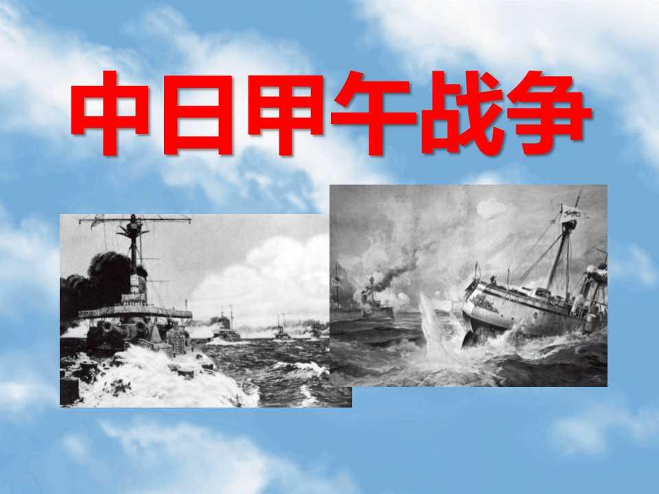 《甲午中日战争》侵略与反抗PPT课件2
