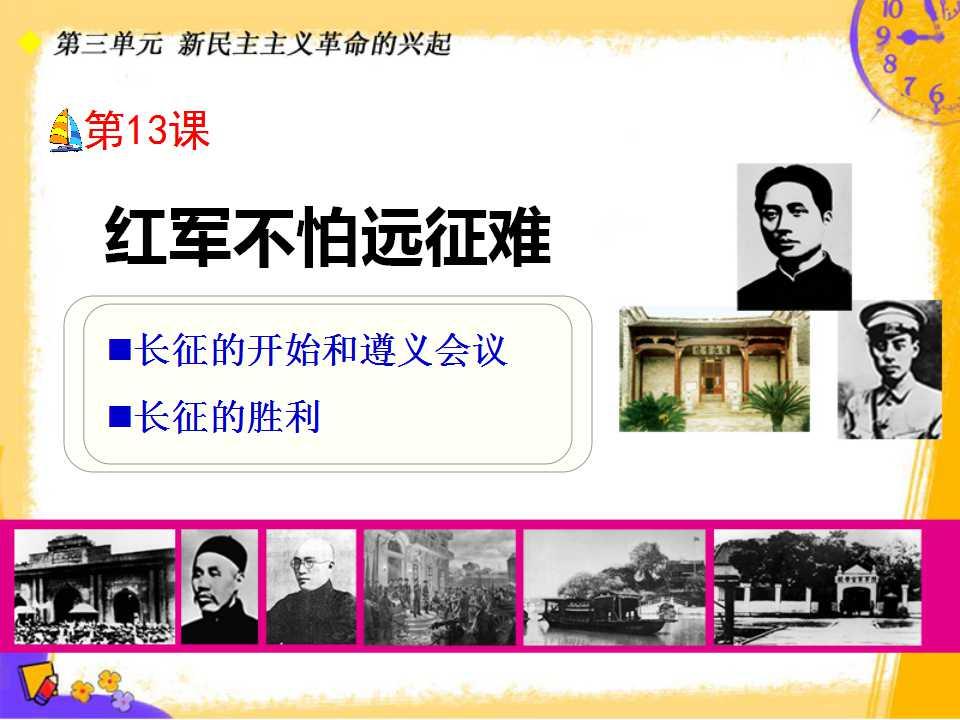 《红军不怕远征难》新民主主义革命的兴起PPT课件