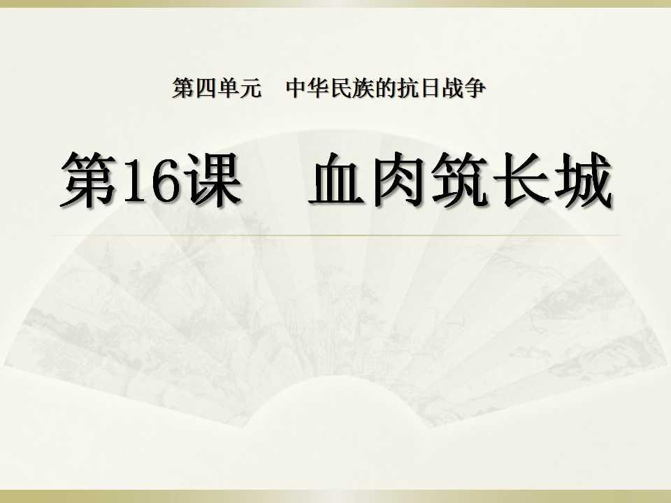 《血肉筑长城》中华民族的抗日战争PPT课件6