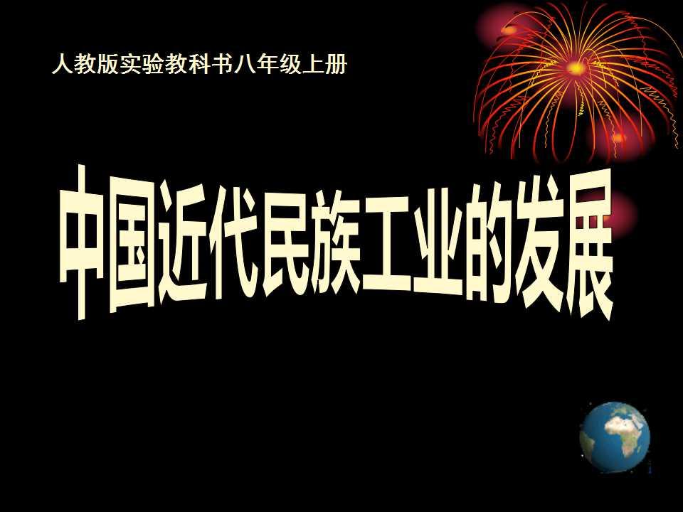 《中国近代民族工业的发展》经济和社会生活PPT课件3