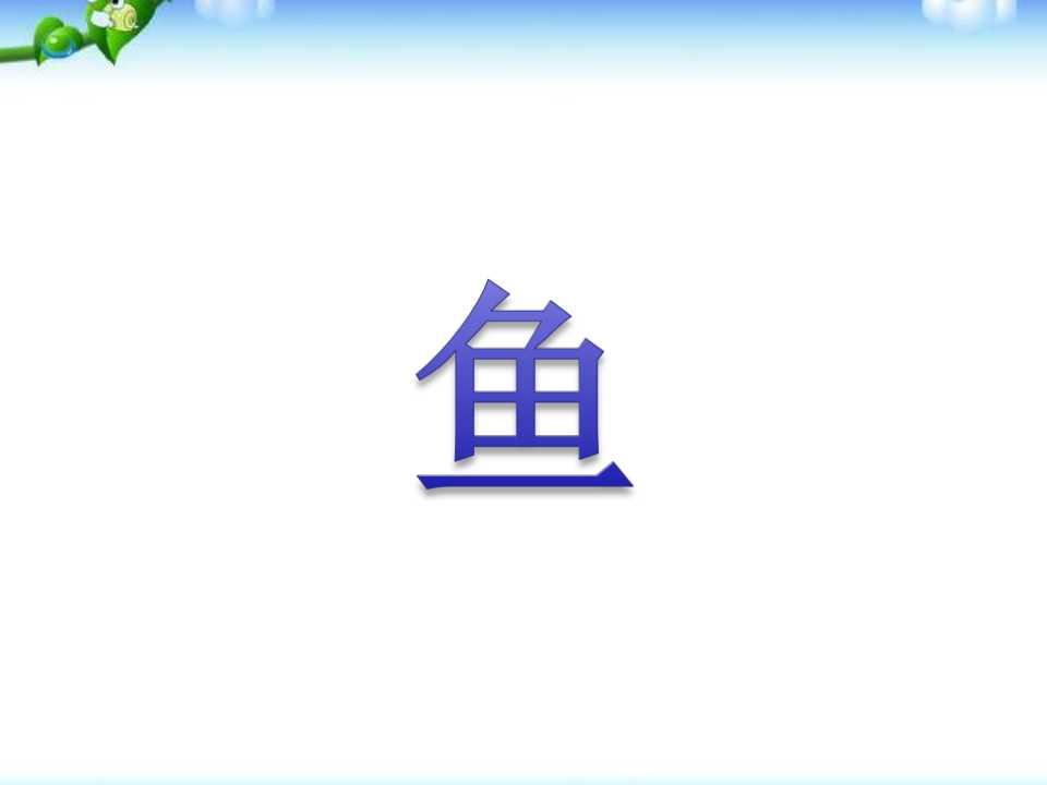 /kejian/shengwu/6924.html