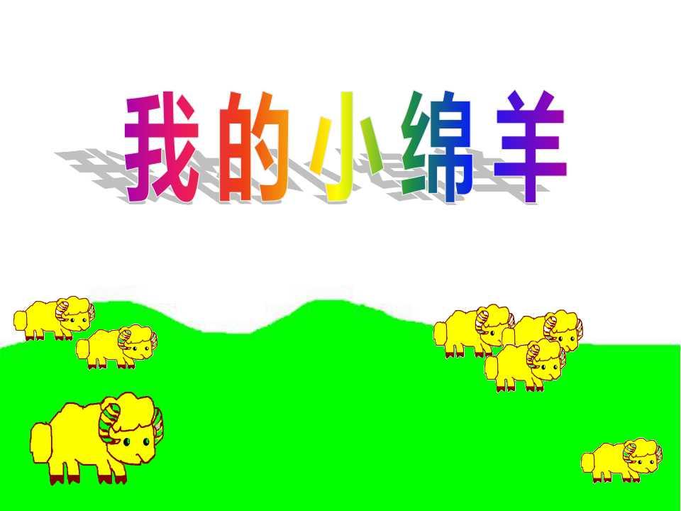 《我的小绵羊》PPT课件3