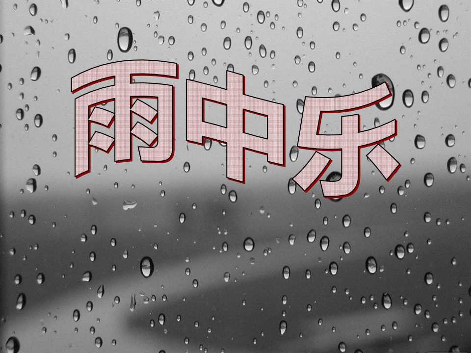 《雨中乐》PPT课件2