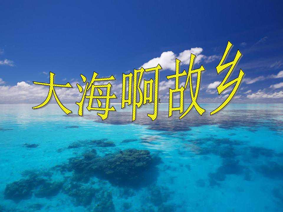 《大海啊,故乡》PPT课件4