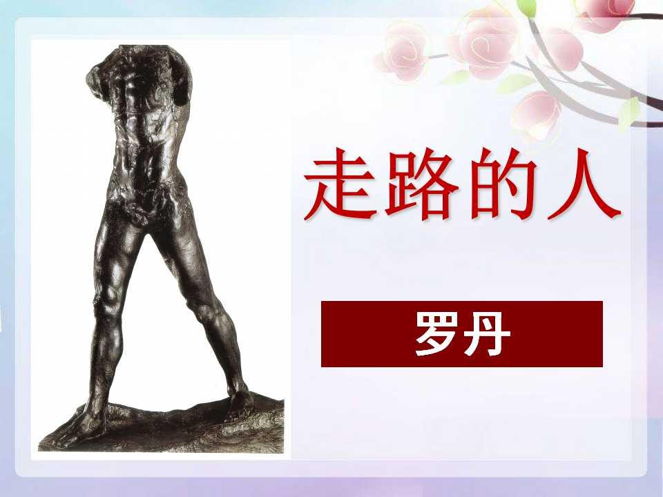 /kejian/yuwen/18143.html