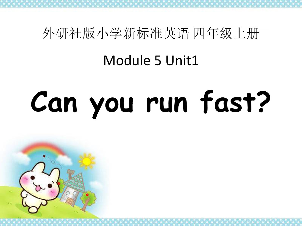 《Can you ran fast?》PPT课件6