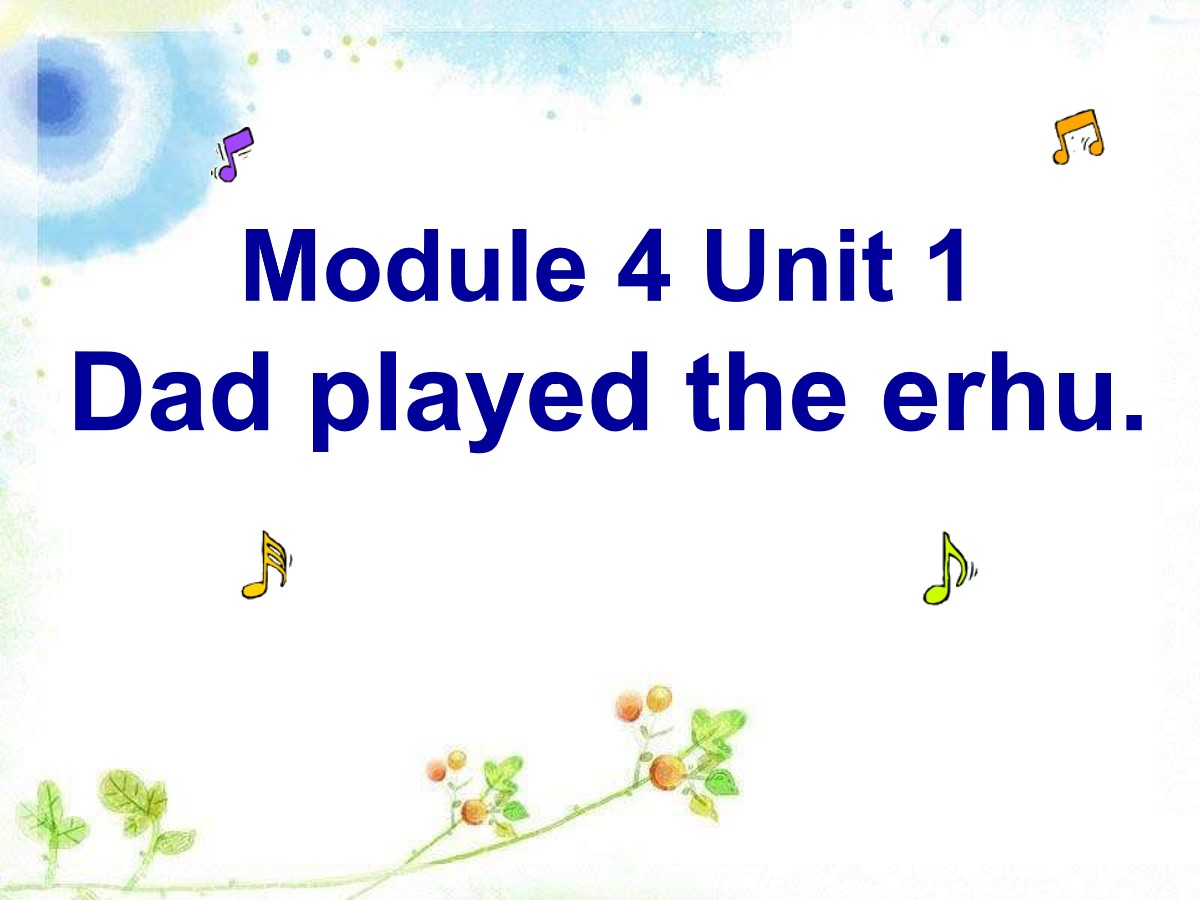 《Dad played the erhu》PPT课件2