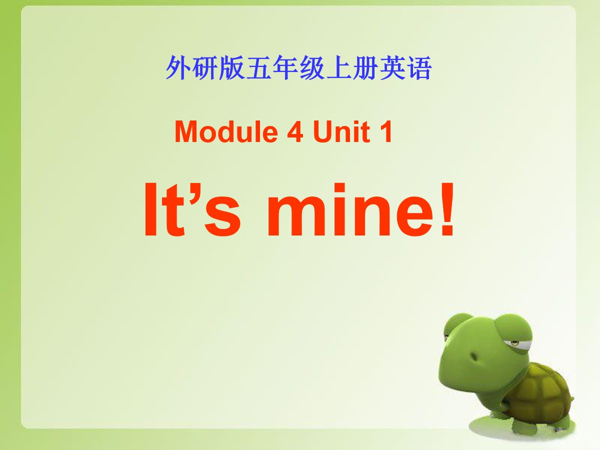 《It's mine!》PPT课件2
