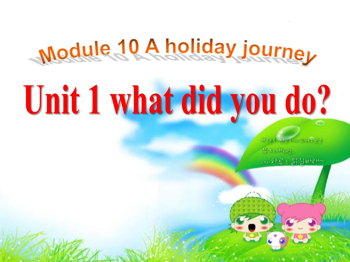 《What did you do?》A holiday journey PPT课件