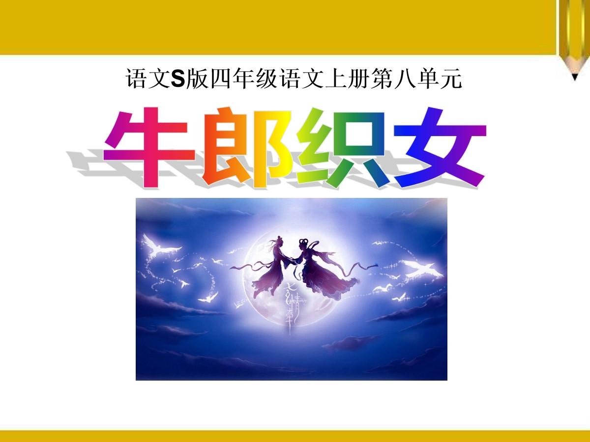 /kejian/yuwen/20902.html