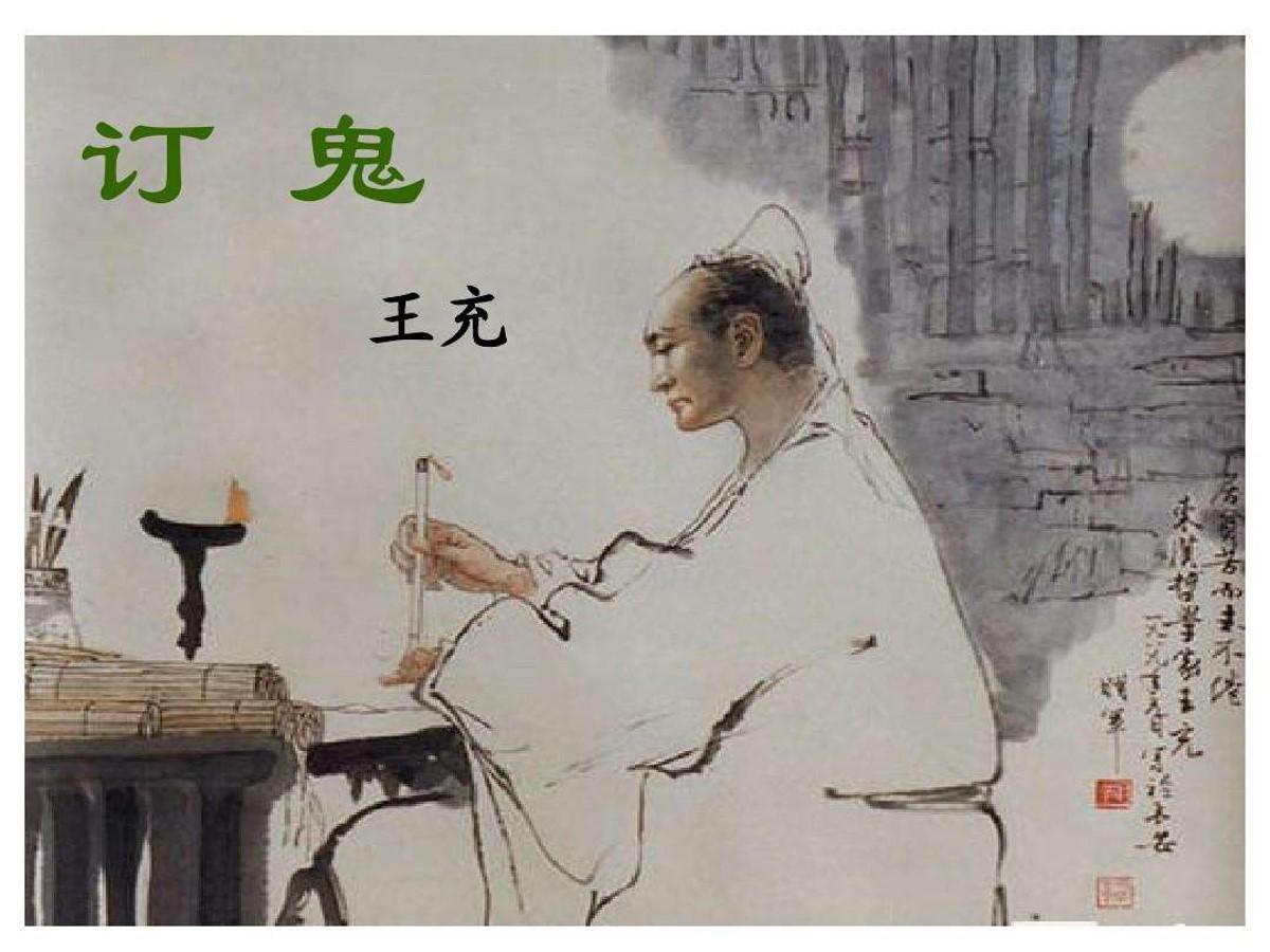 /kejian/yuwen/21656.html