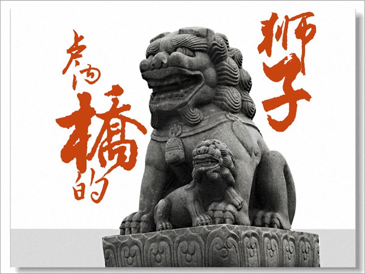 《卢沟桥的狮子》PPT课件3
