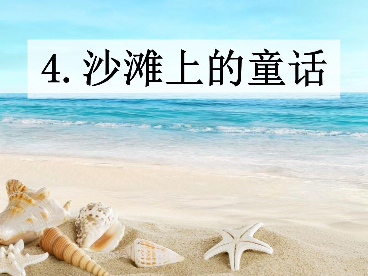 《沙滩上的童话》PPT课件9