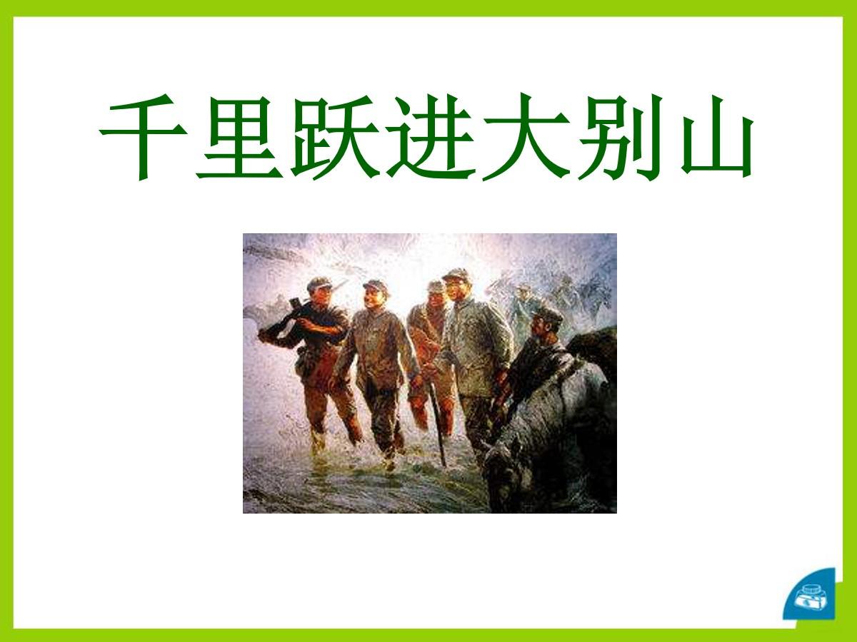 《千里跃进大别山》PPT课件2