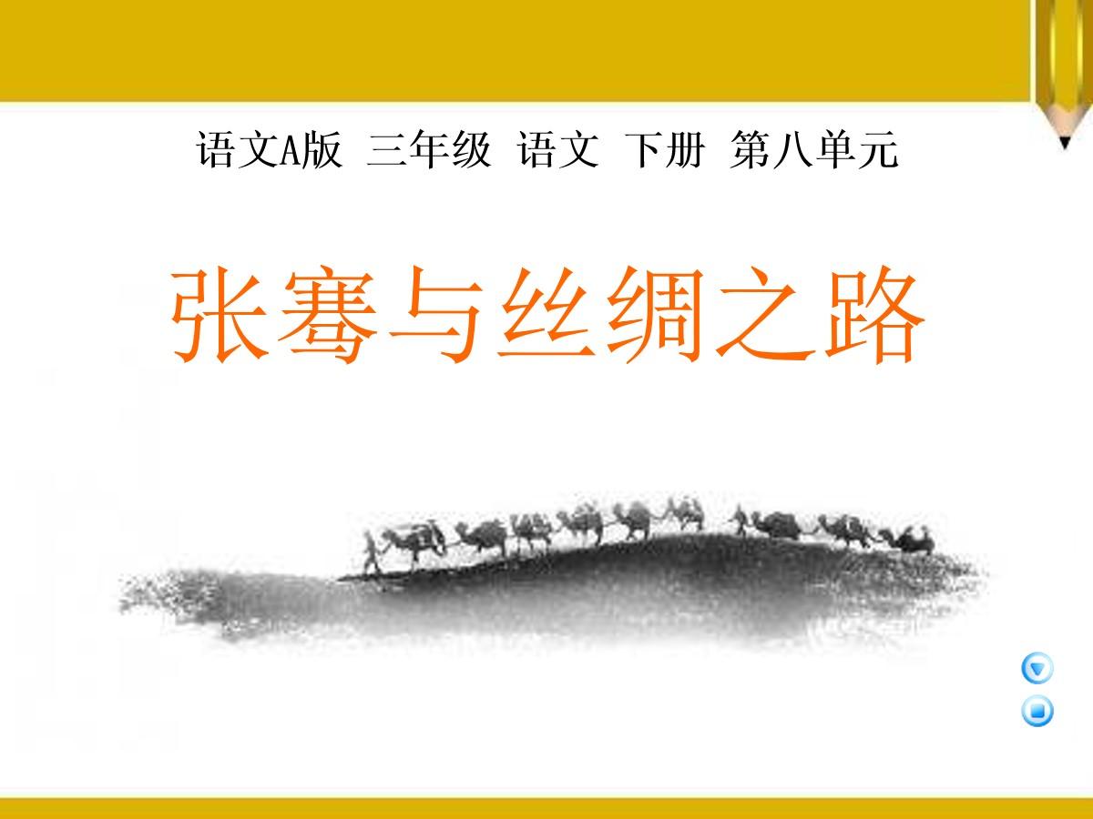 /kejian/yuwen/22126.html