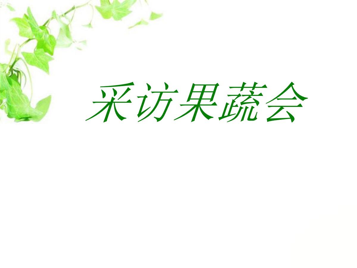 《采访果蔬会》PPT课件2