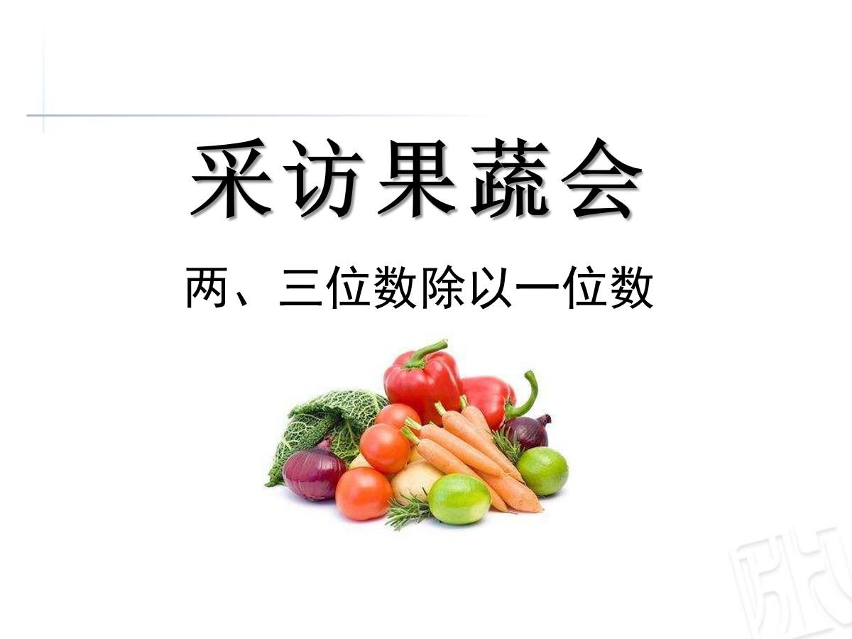 《采访果蔬会》PPT课件4