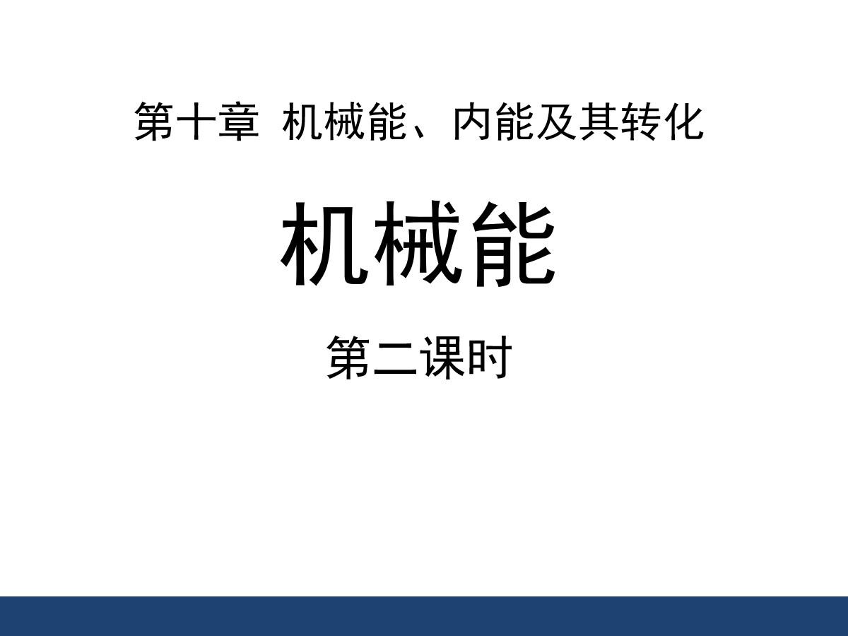 《机械能》机械能、内能及其转化PPT课件2