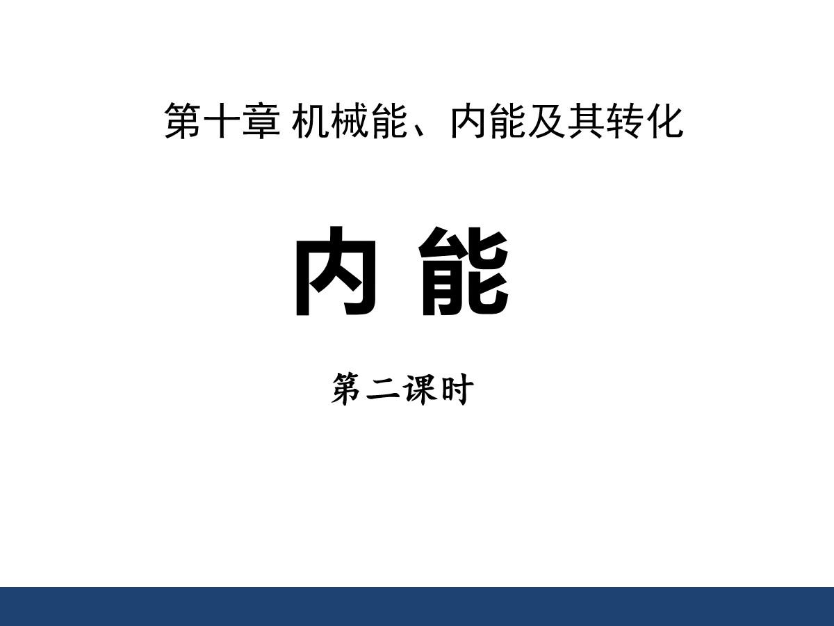 《内能》机械能、内能及其转化PPT课件2