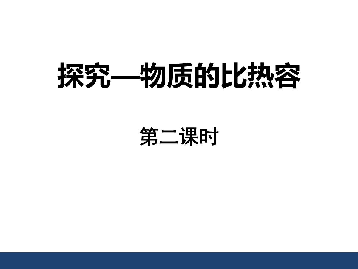 《探究-物质的比热容》机械能、内能及其转化PPT课件2