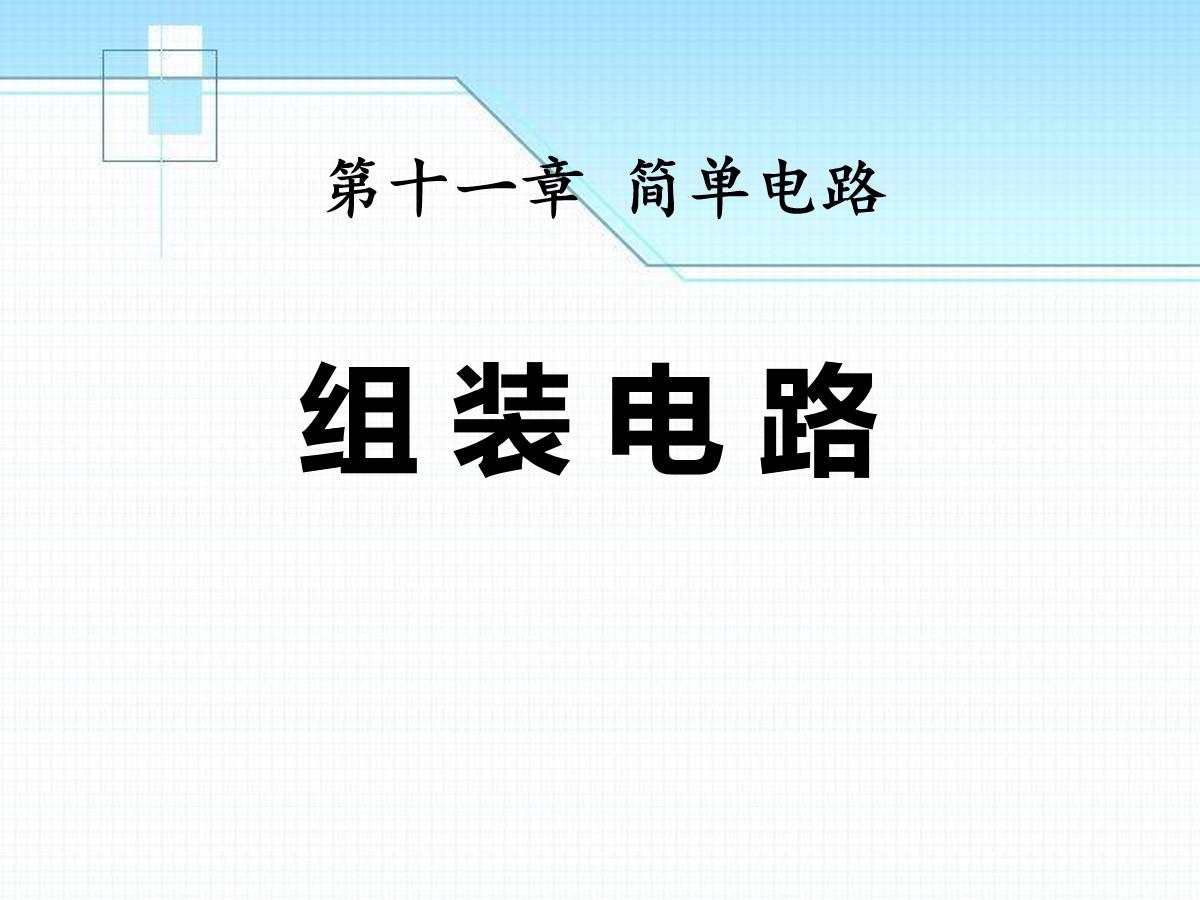 《组装电路》简单电路PPT课件2