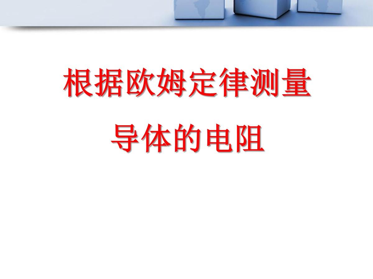 《根据欧姆定律测量导体的电阻》欧姆定律PPT课件4