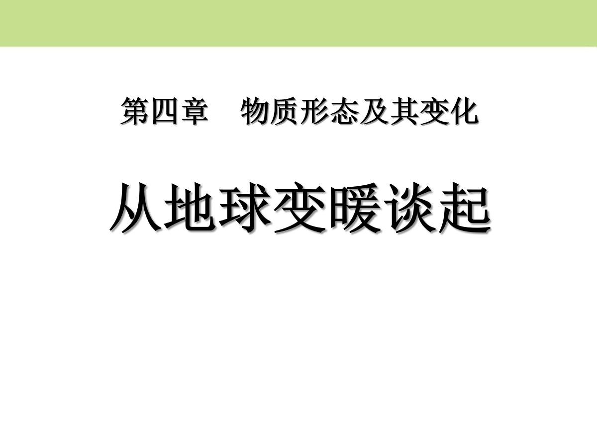 《从地球变暖谈起》物质形态及其变化PPT课件2