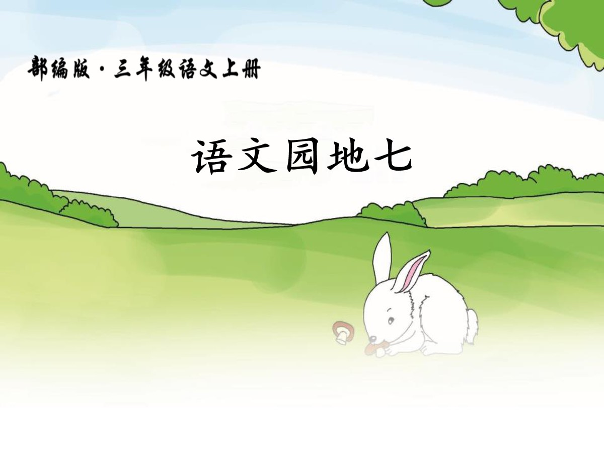 /kejian/yuwen/28928.html
