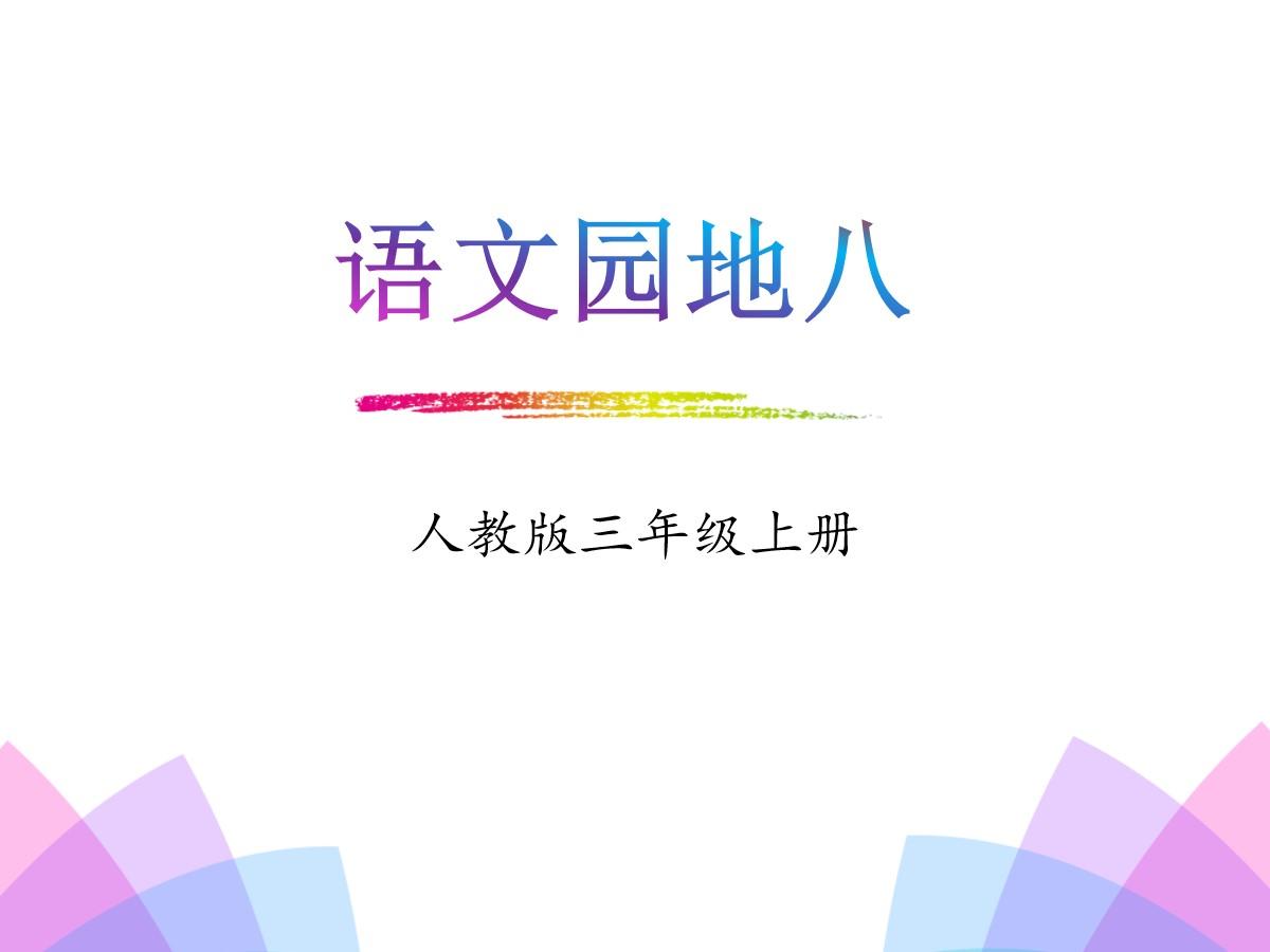 /kejian/yuwen/28932.html