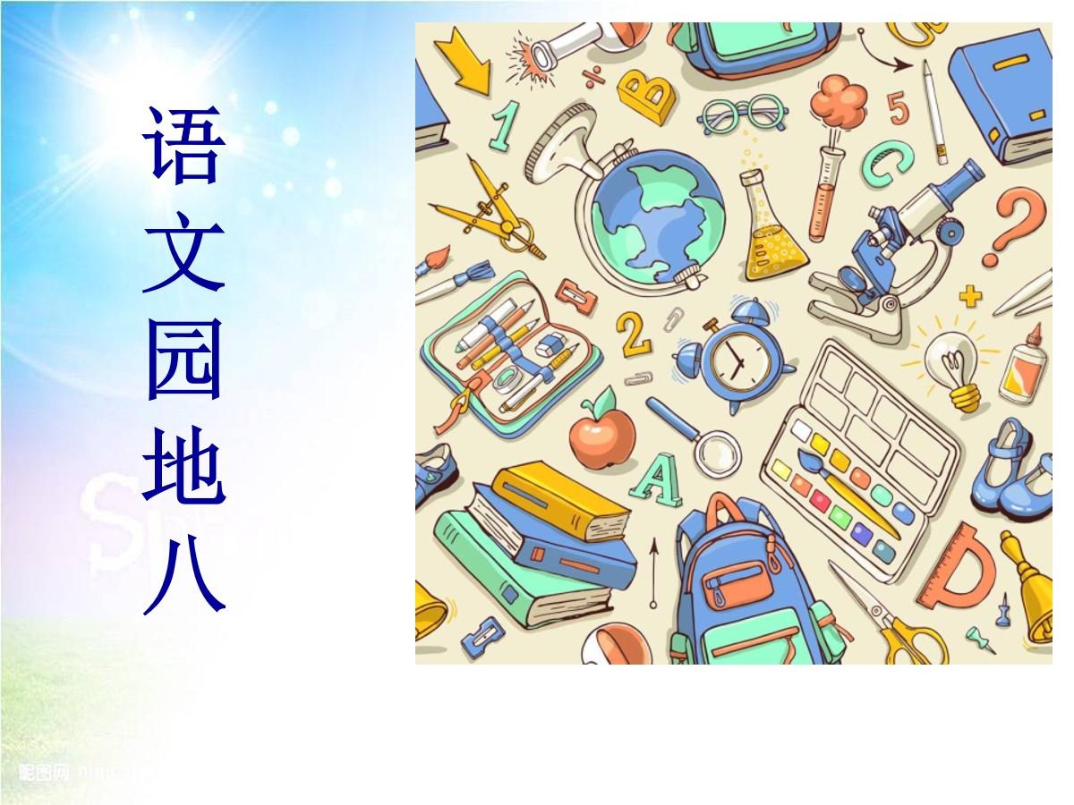 /kejian/yuwen/28933.html