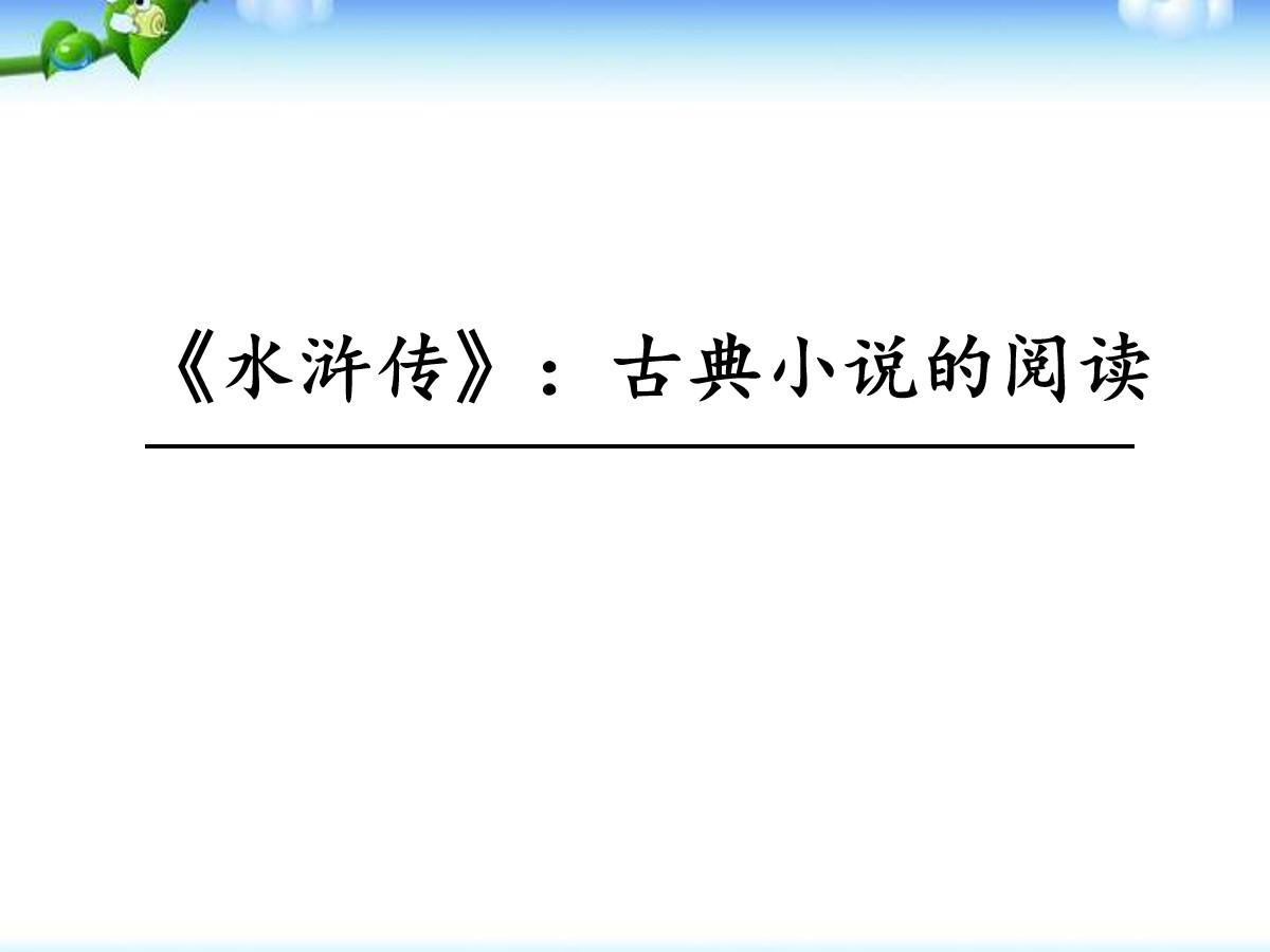 /kejian/yuwen/29323.html