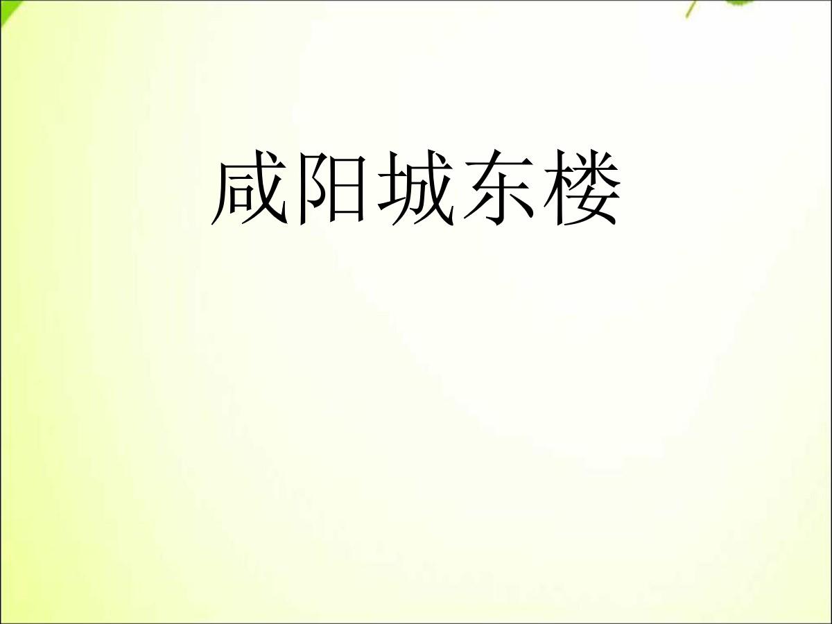 /kejian/yuwen/29324.html