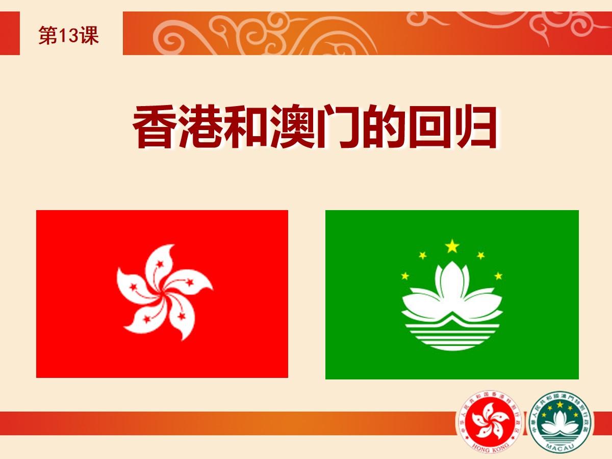 《香港和澳门的回归》PPT