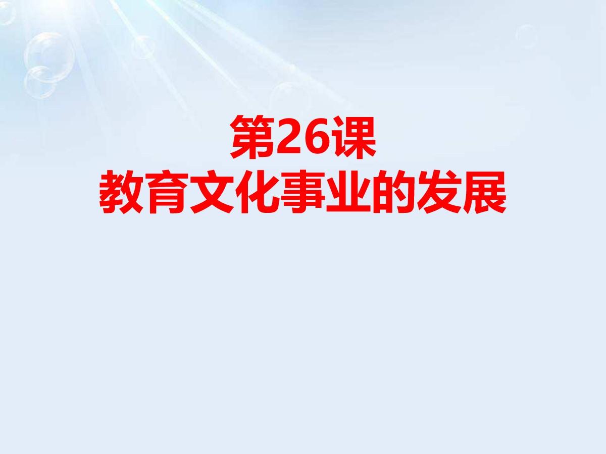 /kejian/lishi/29806.html