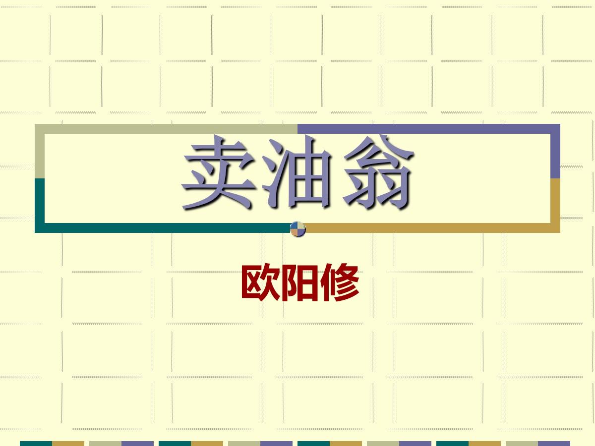 /kejian/yuwen/30776.html