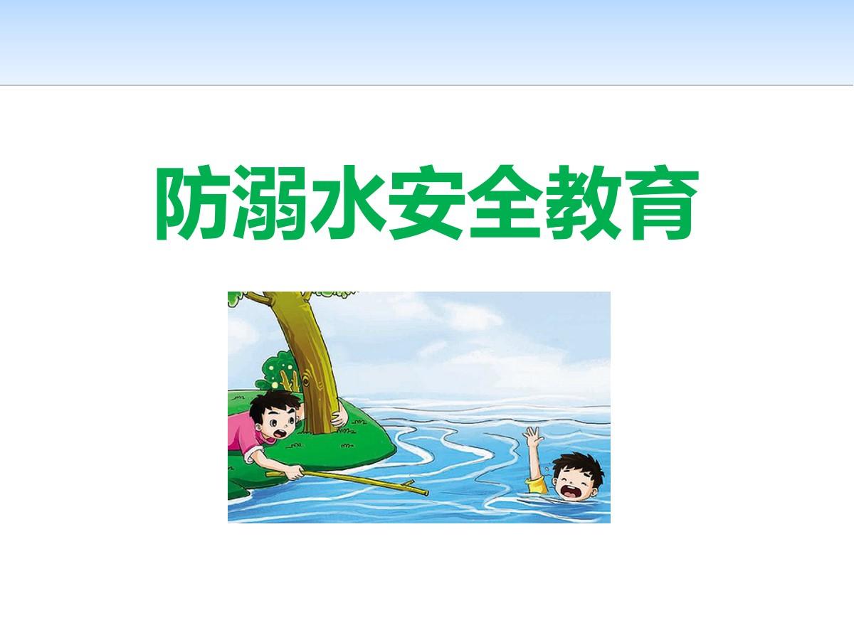《防溺水安全教育》PPT