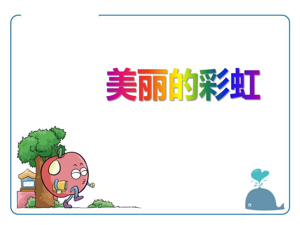《美丽的彩虹》PPT