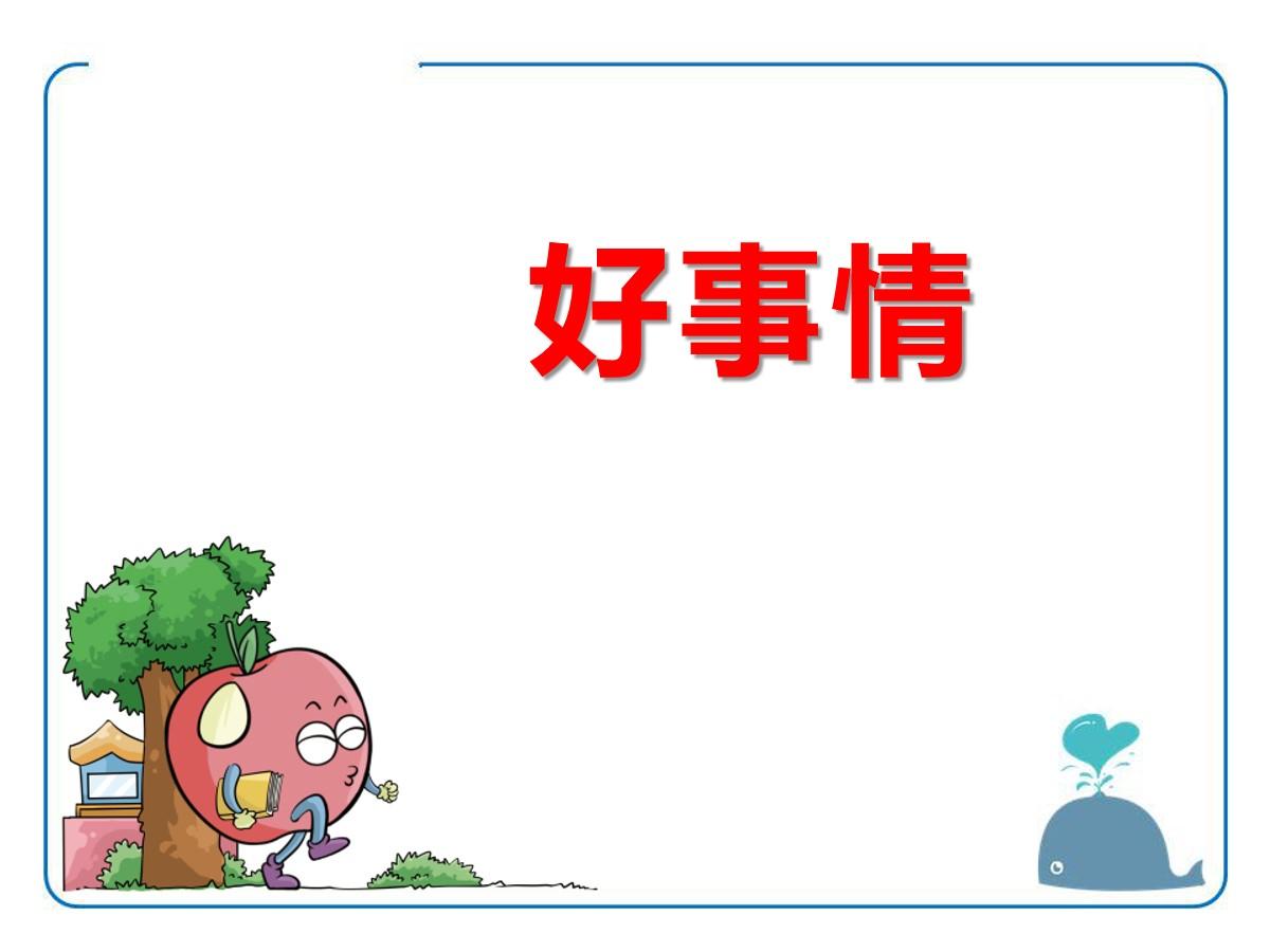 /kejian/yuwen/34168.html