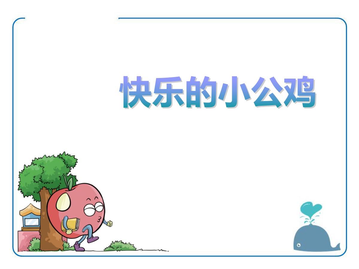 /kejian/yuwen/34172.html