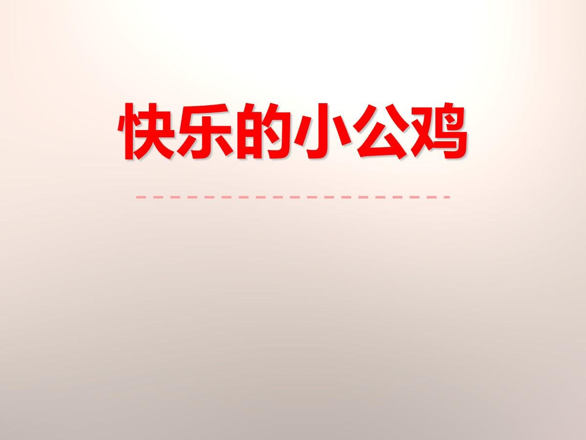 /kejian/yuwen/34173.html