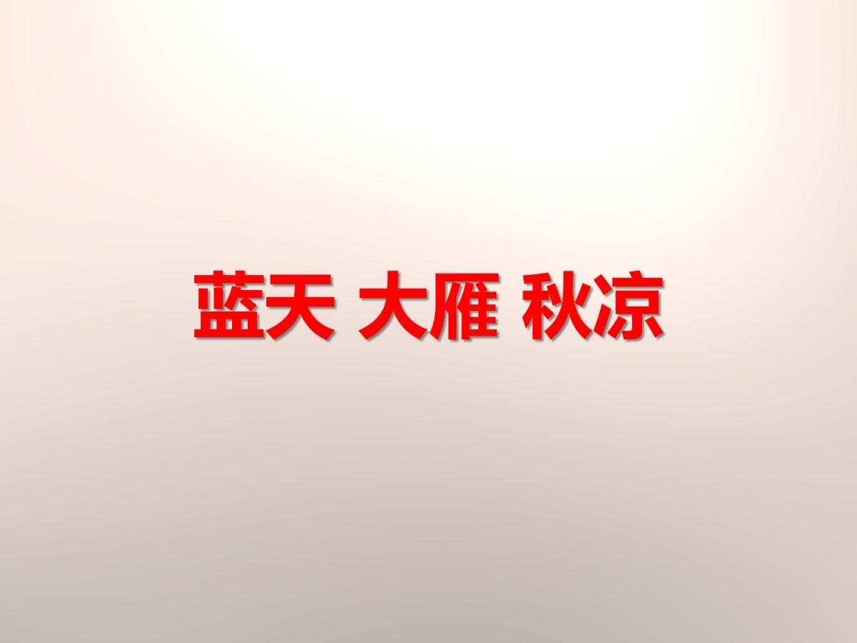 《蓝天 大雁 秋凉》PPT