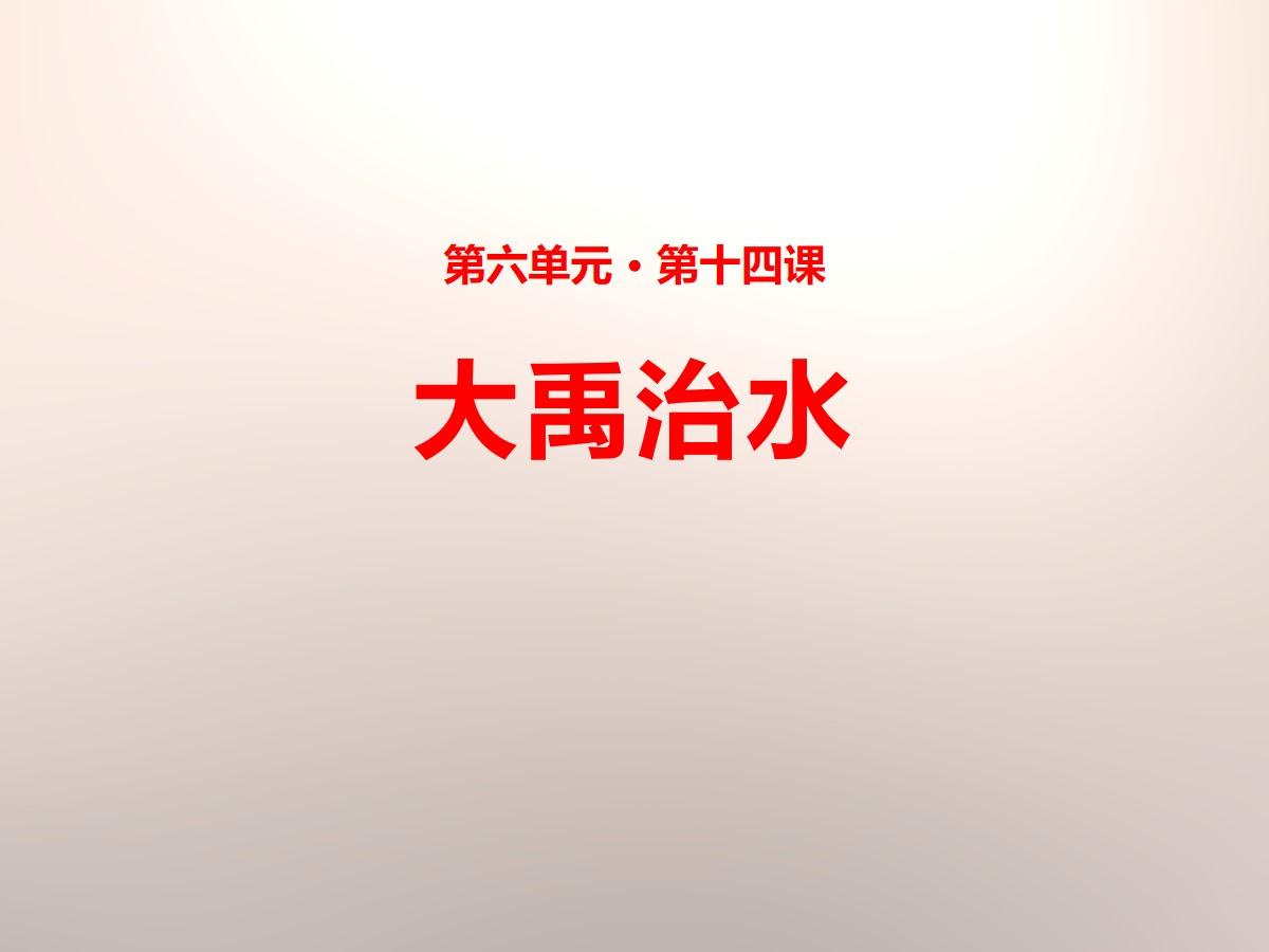 《大禹治水》PPT精品