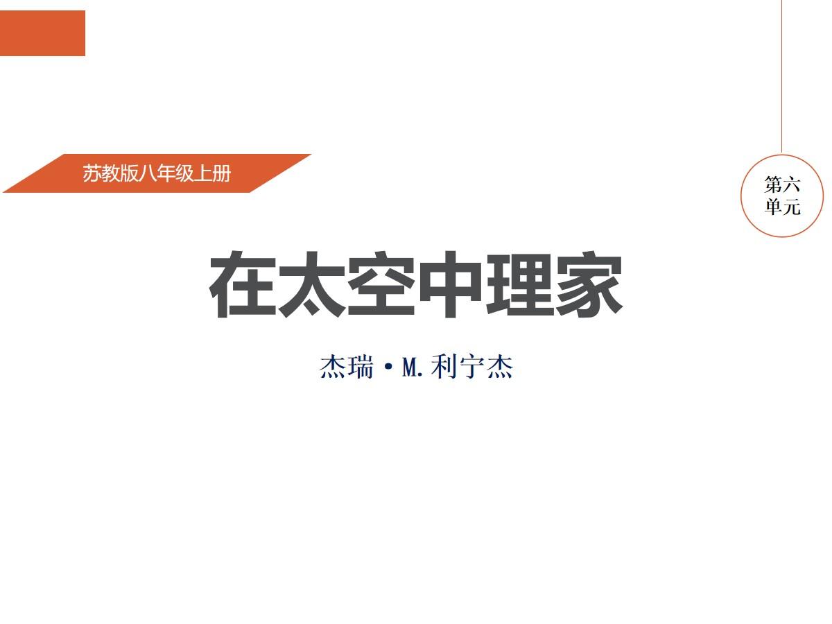 /kejian/yuwen/34996.html