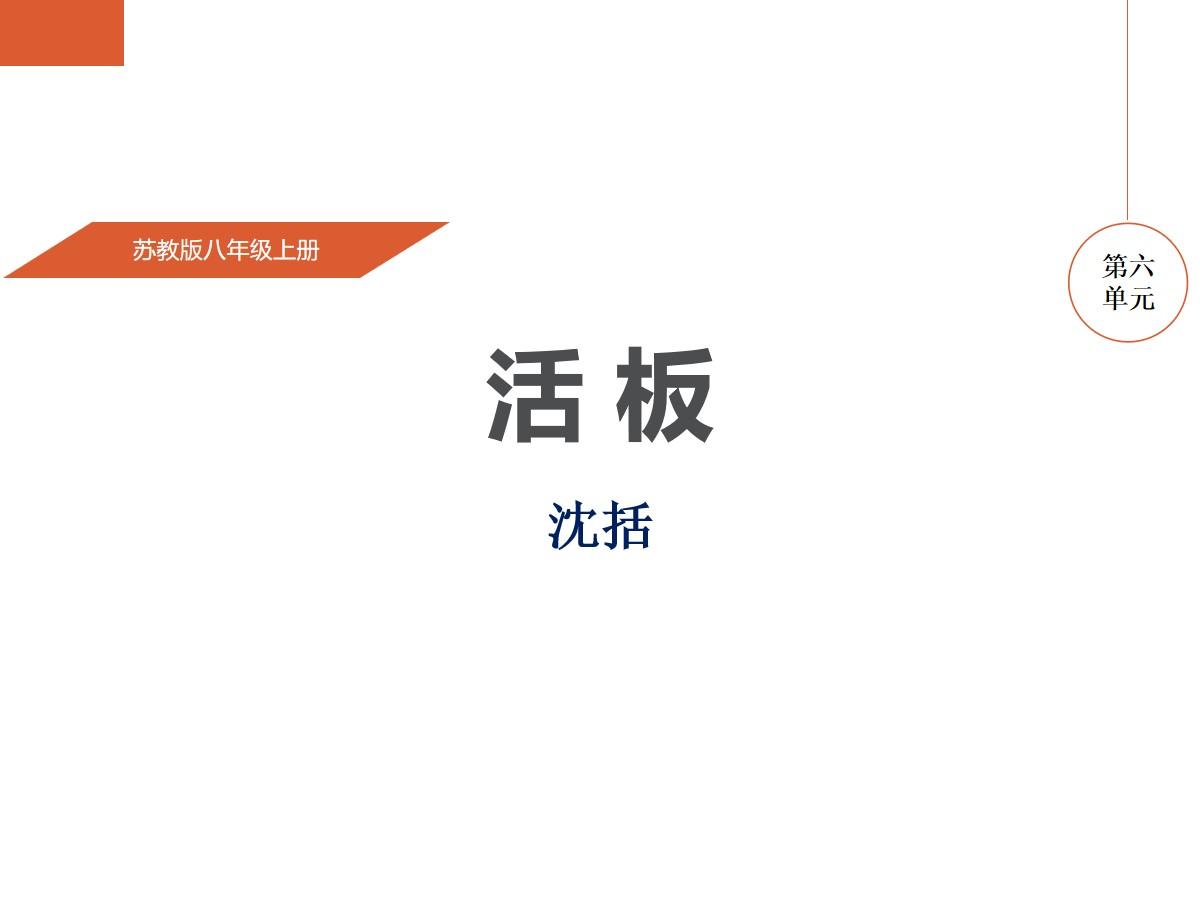 /kejian/yuwen/35000.html